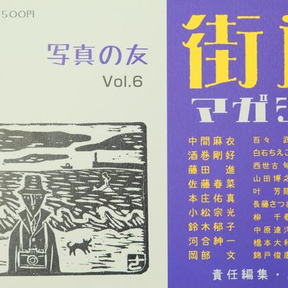 写真の友・街道マガジン vol.6