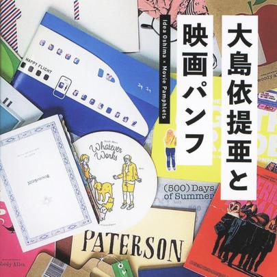 PATU MOOK vol.1 大島依提亜と映画パンフ