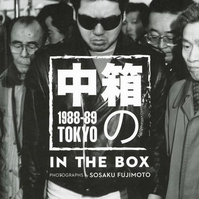 箱の中 1988-89 東京