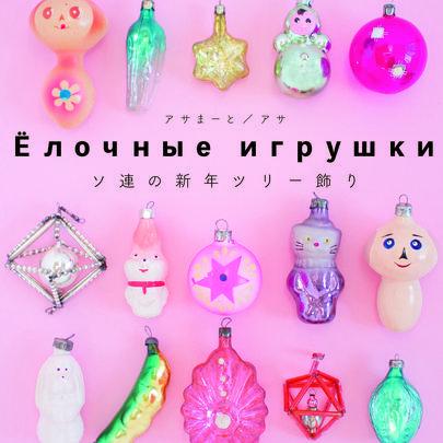 ソ連の新年ツリー飾り