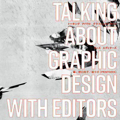 TALKING ABOUT GRAPHIC DESIGN WITH EDITORS