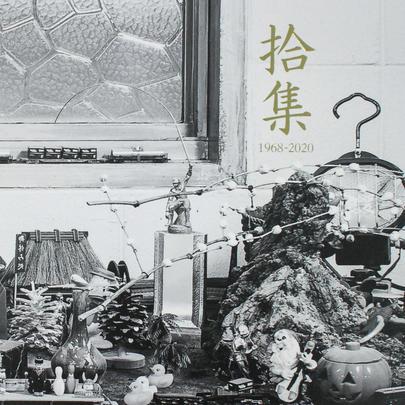 拾集1968-2020