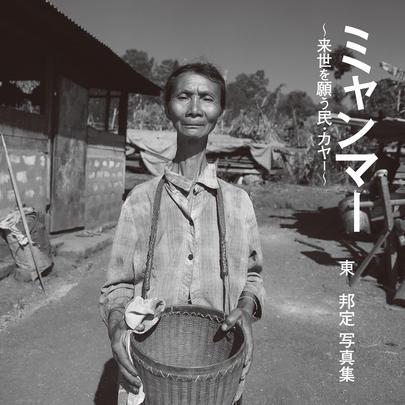 ミャンマー 来世を願う民カヤー