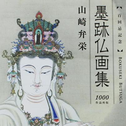 山崎弁栄 墨跡仏画集
