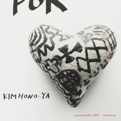 LOVE FOR KIM HONO YA